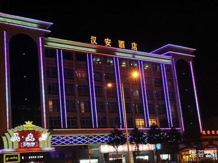 内江汉安盛世酒店