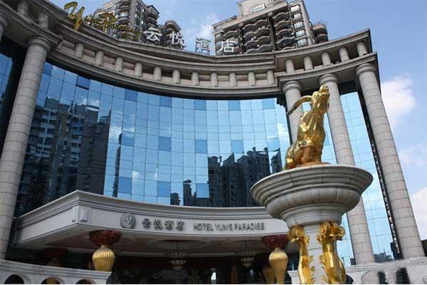 上海云悦酒店