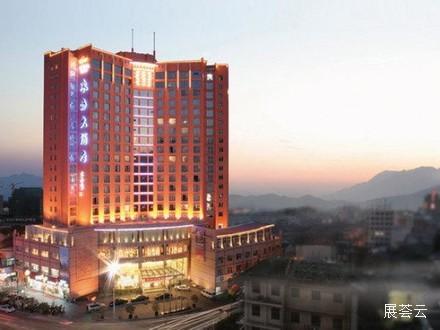 仙居东方大酒店