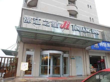 锦江之星(鹰潭火车站店)