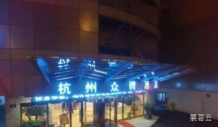 杭州众骋酒店
