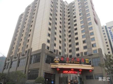 长沙华玺大酒店
