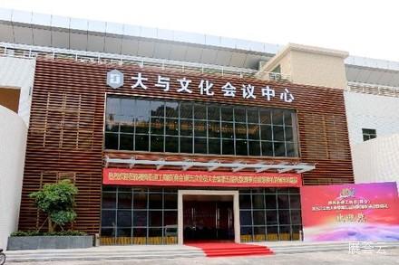 深圳大与文体度假中心
