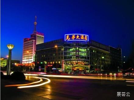 朔州光华大酒店