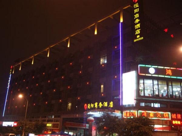 重庆漫阳商务酒店
