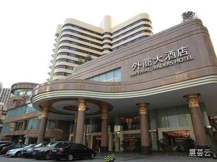 广东外商大酒店