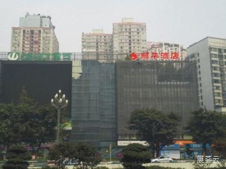 重庆丽华酒店