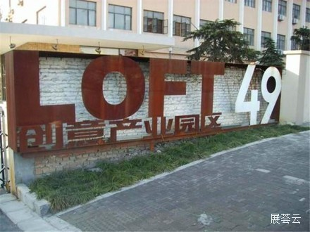 杭州LOFT49