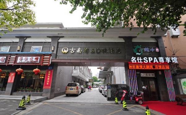 南京古南都五D枕酒店