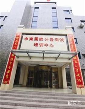 湖北省质量技术监督局培训中心
