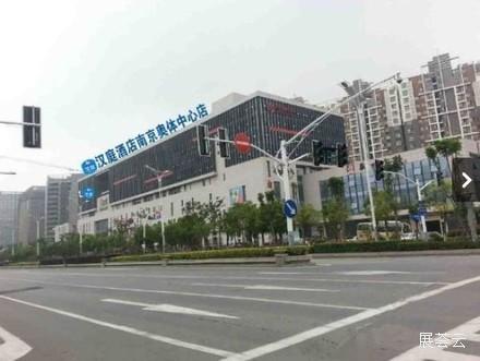 汉庭酒店(南京奥体中心店)