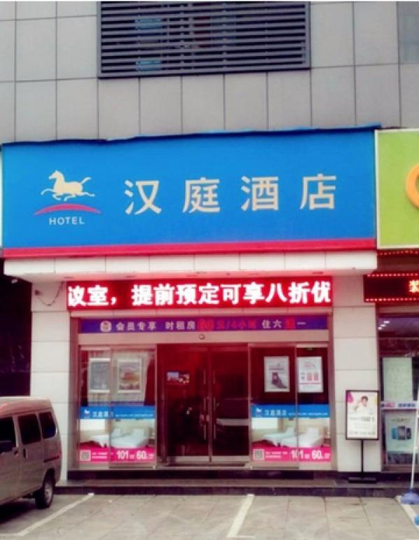 汉庭酒店(鹤壁山城百货大楼店)