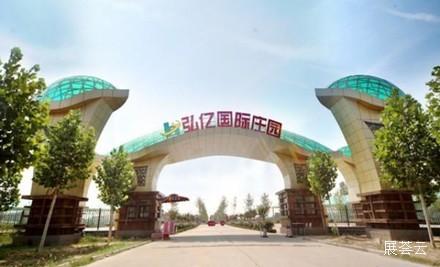 郑州弘亿国际庄园酒店