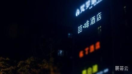 喆啡酒店(苏州木渎地铁站店)