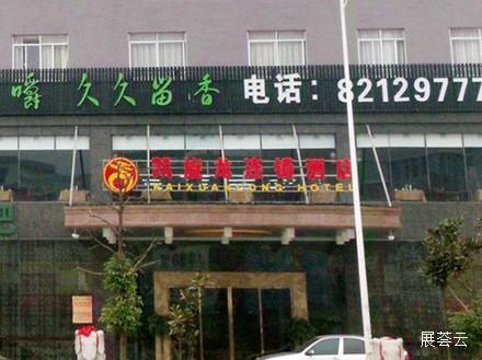 长沙凯旋龙连锁酒店南站店