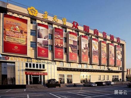 南京金元宝众彩商务酒店