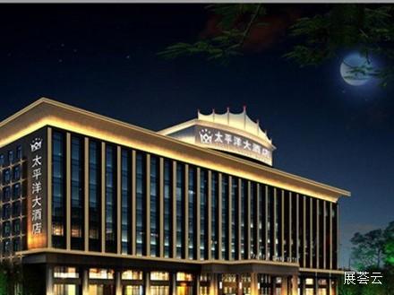 阜阳太平洋大酒店