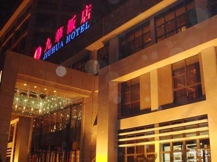南京九华饭店