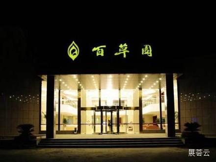 南京百草园宾馆