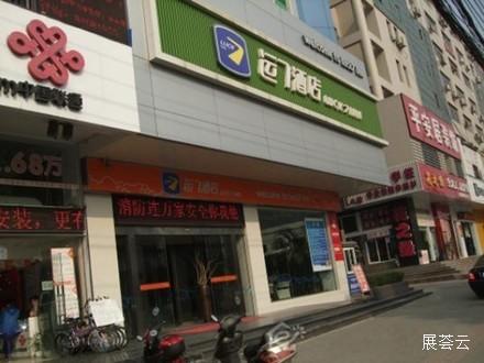 武汉运七酒店(汉阳店)