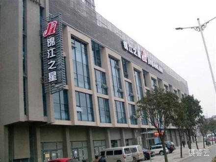 锦江之星(蚌埠胜利路店)