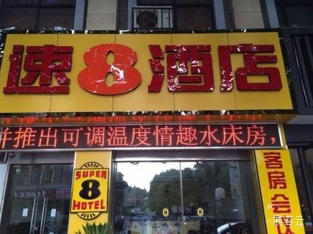 速8酒店(南京汤山温泉店)