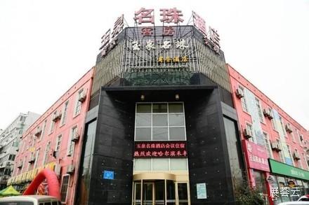 济南玉泉精品酒店
