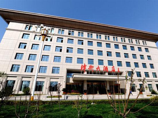 天津津卫大酒店
