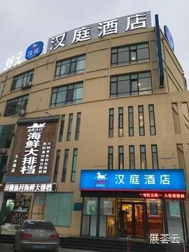 青岛汉庭酒店(李沧万达二店)