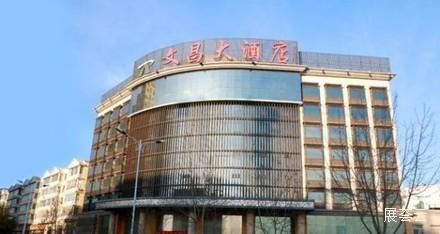 榆林文昌大酒店