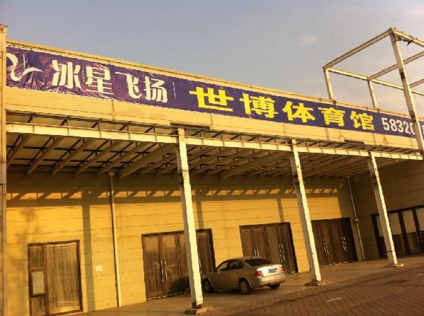 上海冰星飞扬羽毛球馆
