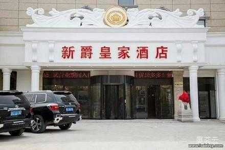 上海新爵皇家酒店(虹桥机场国展店)