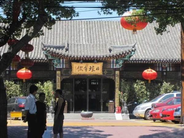 北京日坛会馆
