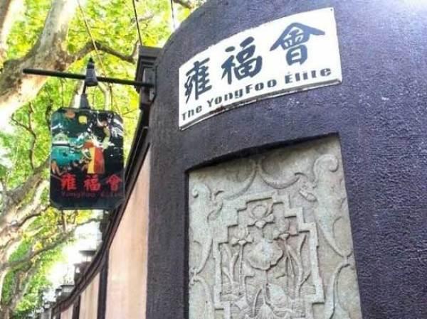 上海雍福会