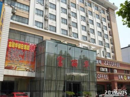 亳州富丽华假日酒店