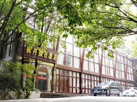 重庆枫丹假日酒店