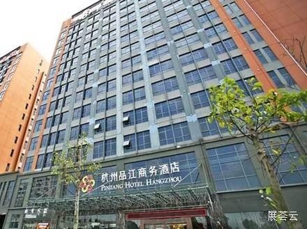 杭州品江商务酒店