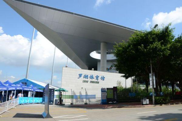 深圳罗湖体育馆