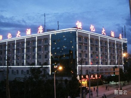 昆明恒亿大酒店