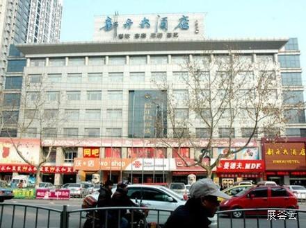 聊城福禧大酒店(原新开大酒店)