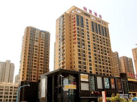 杭州铂宫酒店