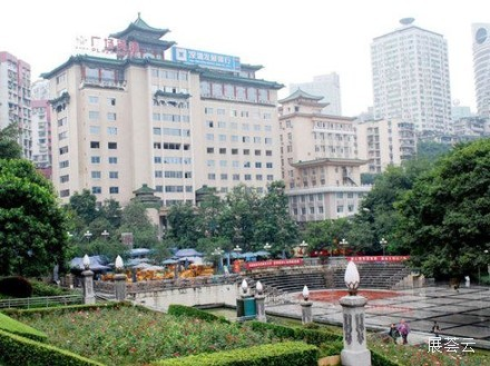 重庆广场宾馆