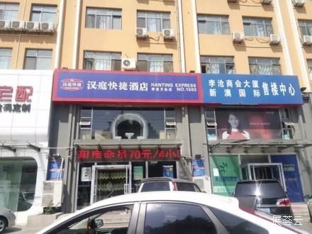 汉庭酒店(青岛李沧万达店)
