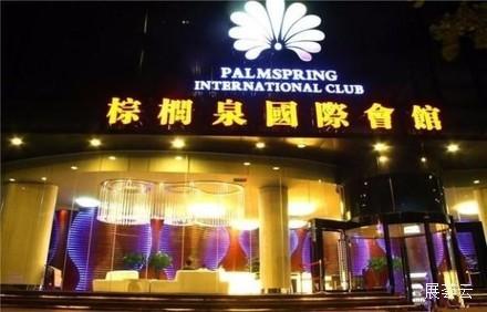 深圳棕榈泉国际俱乐部