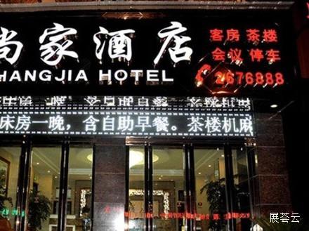 内江尚家酒店