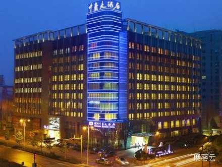 杭州中豪大酒店