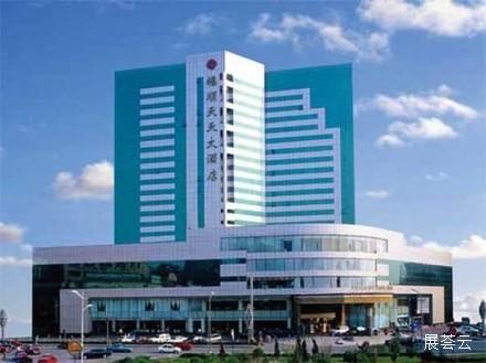 哈尔滨福顺天天酒店