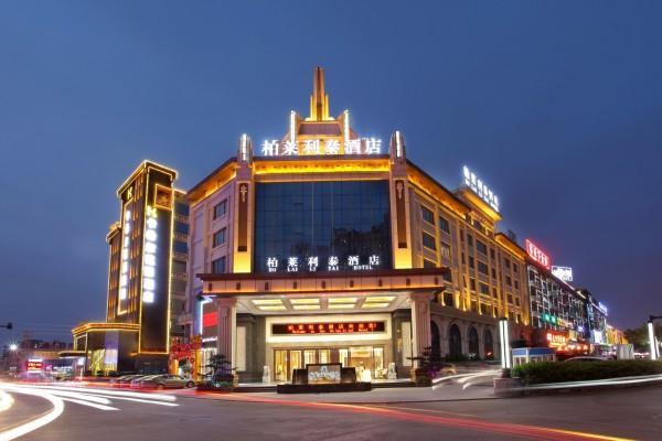 广州柏莱利泰酒店