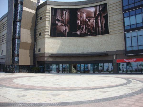 上海星美国际影城