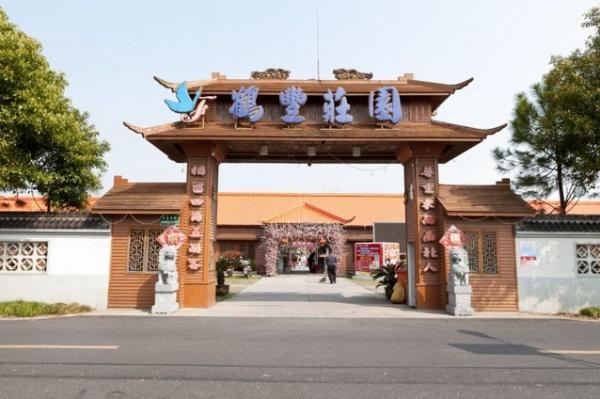 上海鹤丰度假村